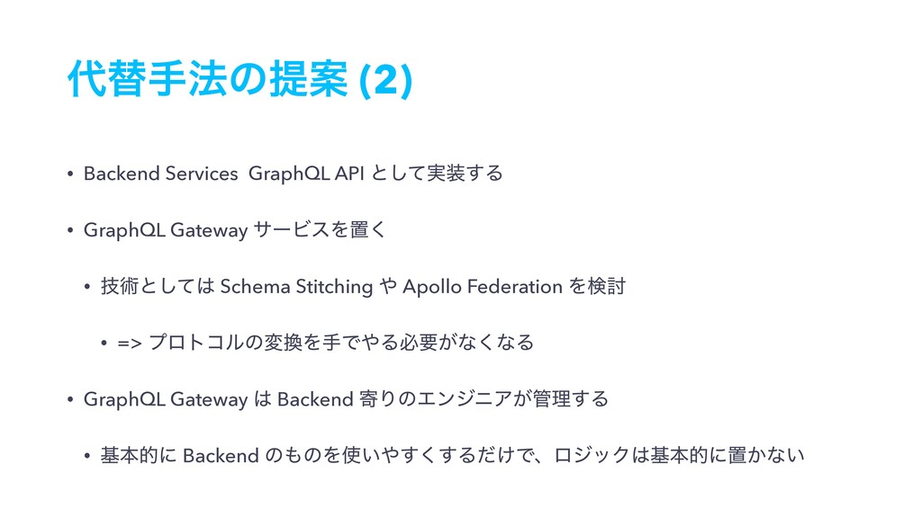 ସख๏ͷఏҊ (2) • Backend Services GraphQL API ͱ࣮ͯ͠...