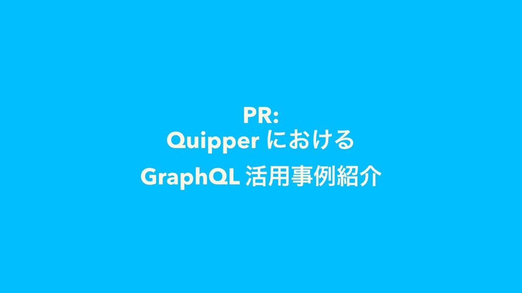 PR: Quipper ʹ͓͚Δ GraphQL ׆༻ྫհ