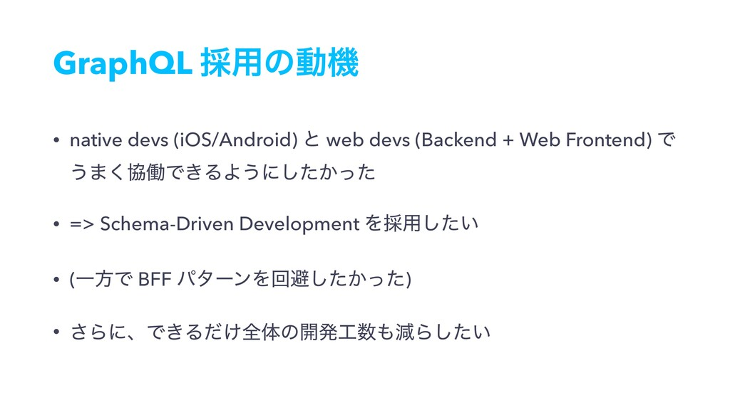 GraphQL ࠾༻ͷಈػ • native devs (iOS/Android) ͱ web...