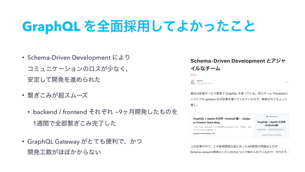 GraphQL Λશ໘࠾༻ͯ͠Α͔ͬͨ͜ͱ • Schema-Driven Developme...