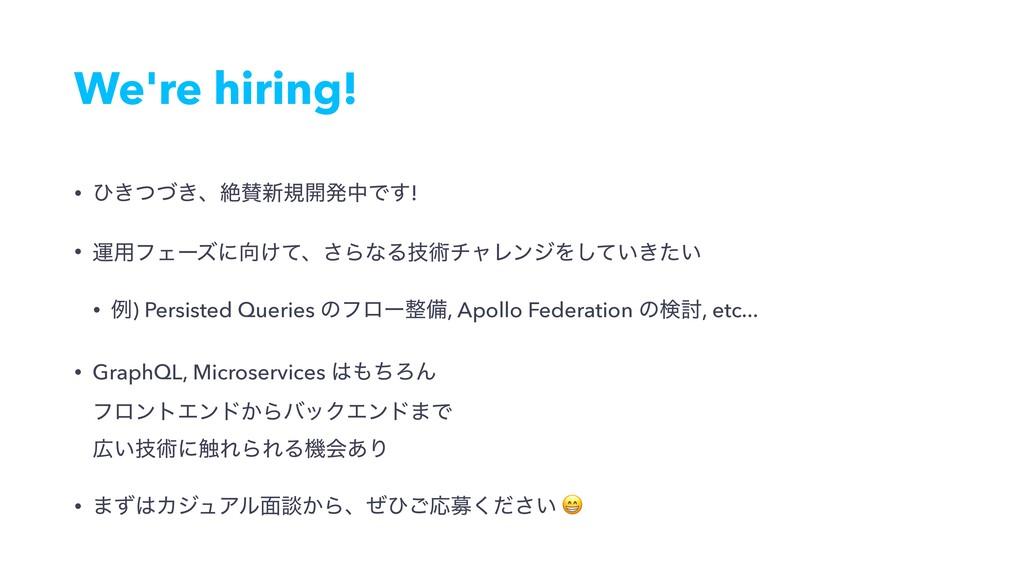 We're hiring! • ͻ͖͖ͭͮɺઈ৽ن։ൃதͰ͢! • ӡ༻ϑΣʔζʹ͚ͯɺ͞...