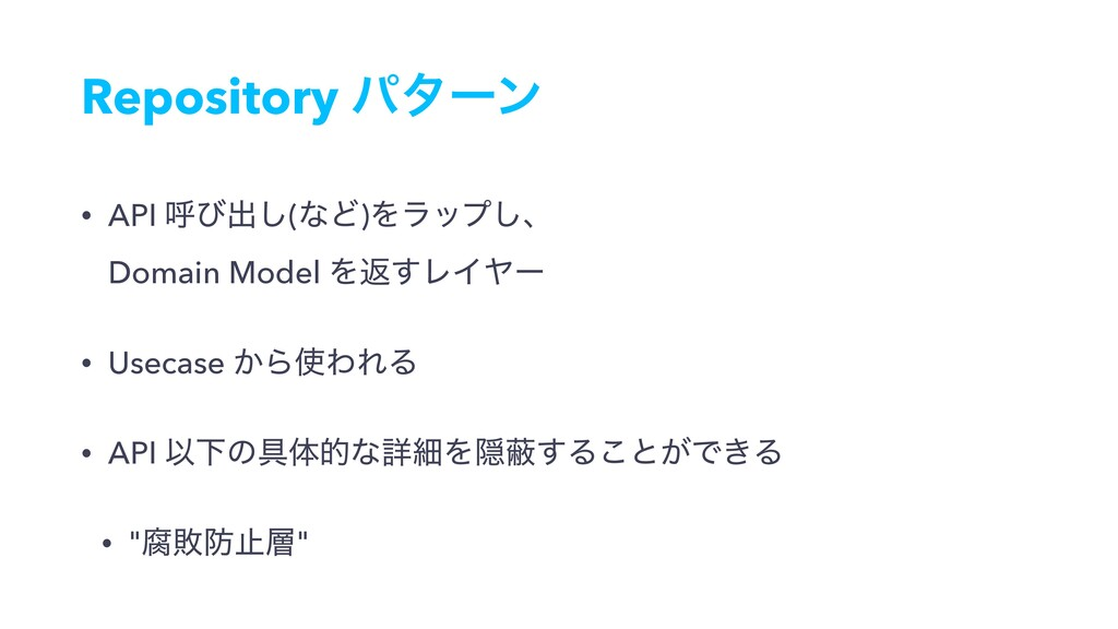 Repository ύλʔϯ • API ݺͼग़͠(ͳͲ)Λϥοϓ͠ɺ Domain Mo...