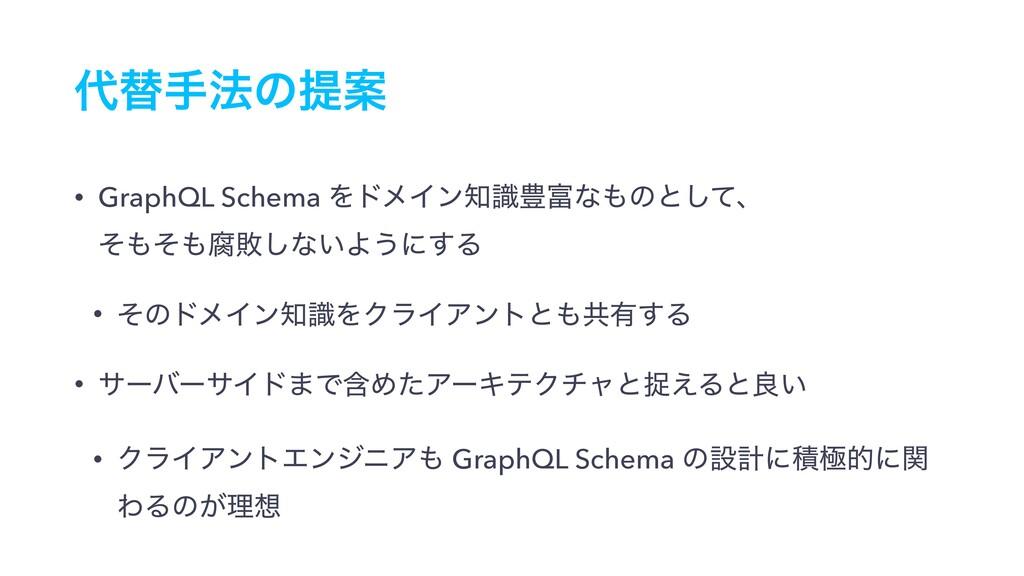 ସख๏ͷఏҊ • GraphQL Schema ΛυϝΠϯࣝ๛ͳͷͱͯ͠ɺ ͦͦ...