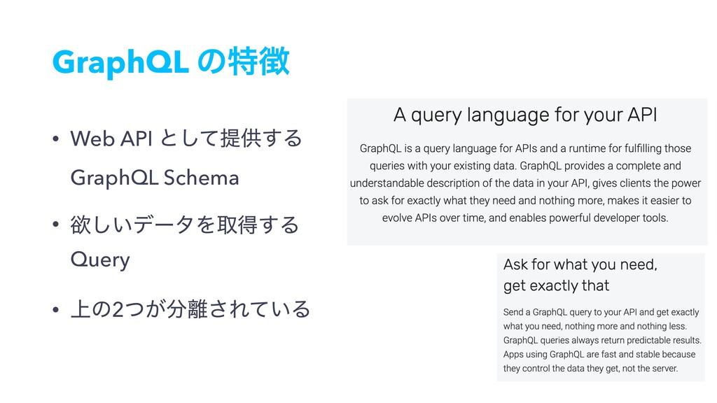 GraphQL ͷಛ • Web API ͱͯ͠ఏڙ͢Δ GraphQL Schema • ...