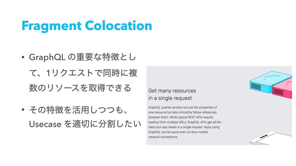 Fragment Colocation • GraphQL ͷॏཁͳಛͱ͠ ͯɺ1ϦΫΤετ...