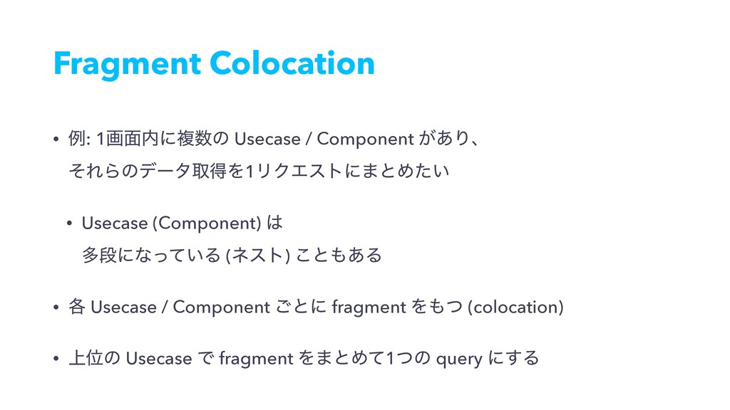 Fragment Colocation • ྫ: 1ը໘ʹෳͷ Usecase / Com...