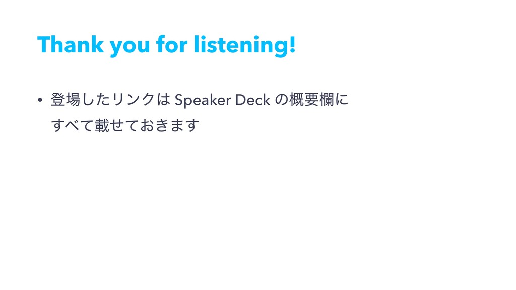 Thank you for listening! • ొͨ͠ϦϯΫ Speaker Dec...
