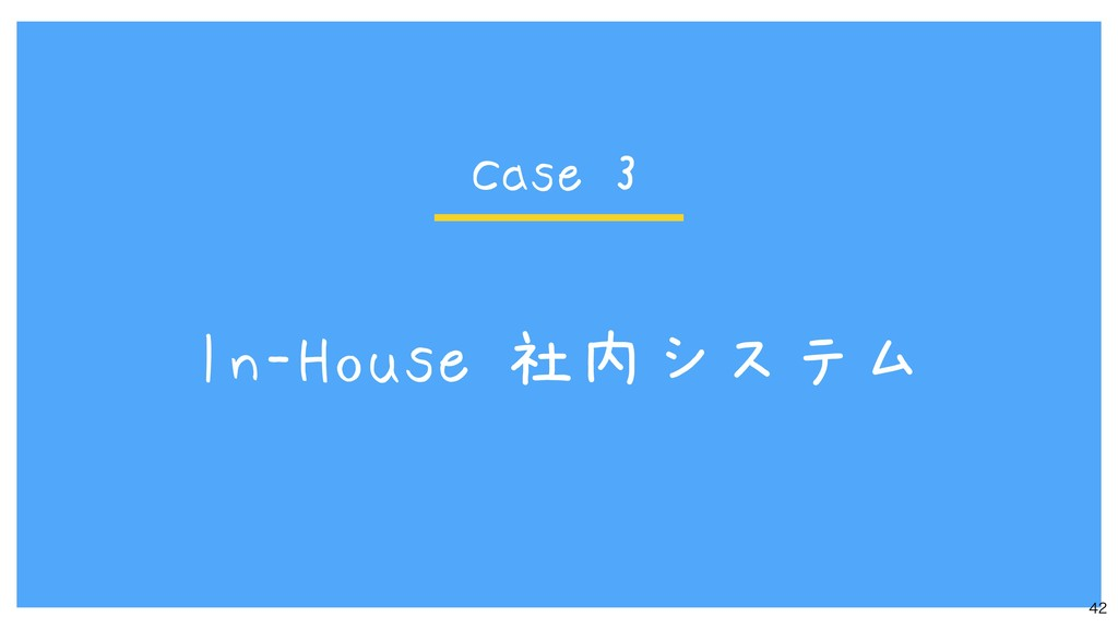 In-House 社内システム  Case 3