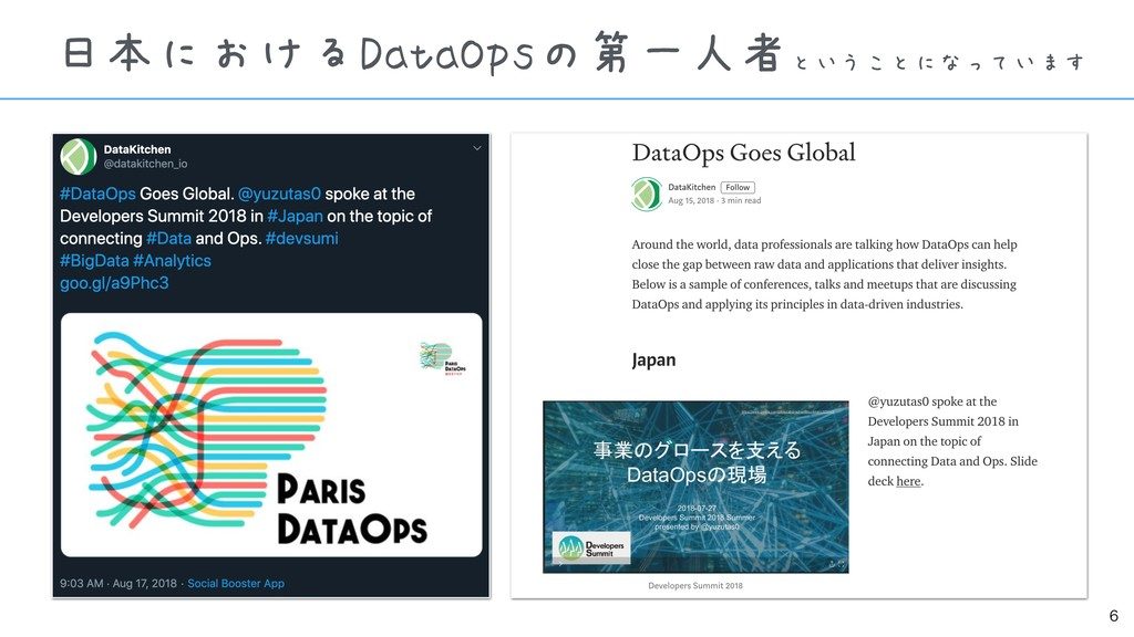 日本におけるDataOpsの第一人者ということになっています