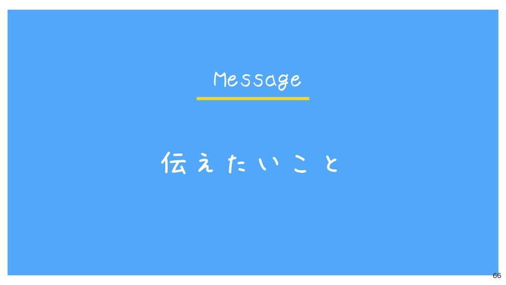 伝えたいこと  Message
