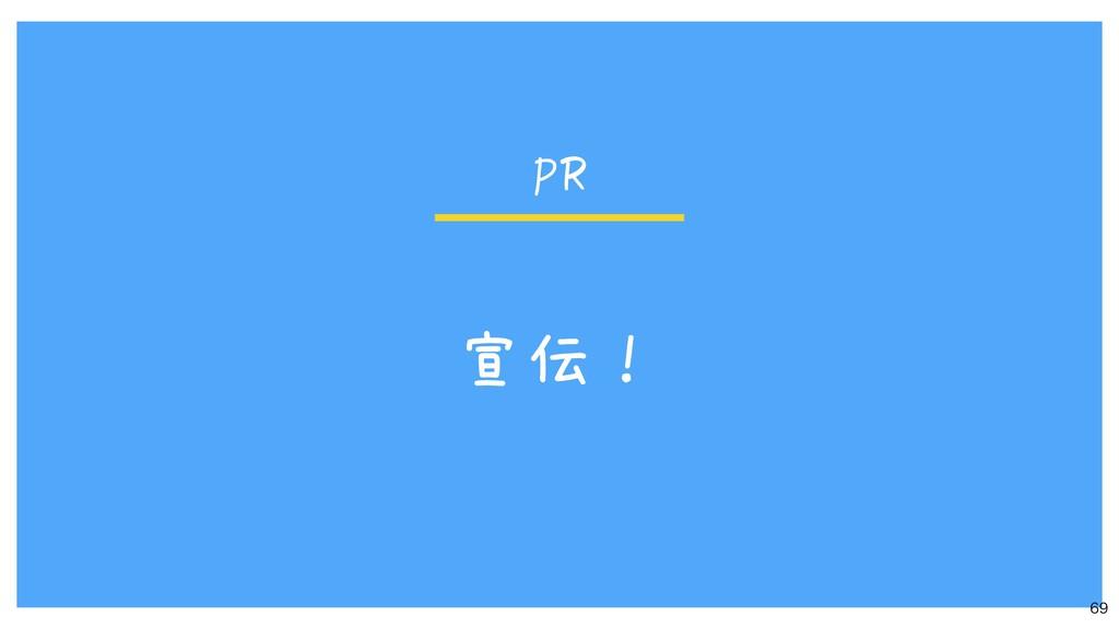 宣伝!  PR
