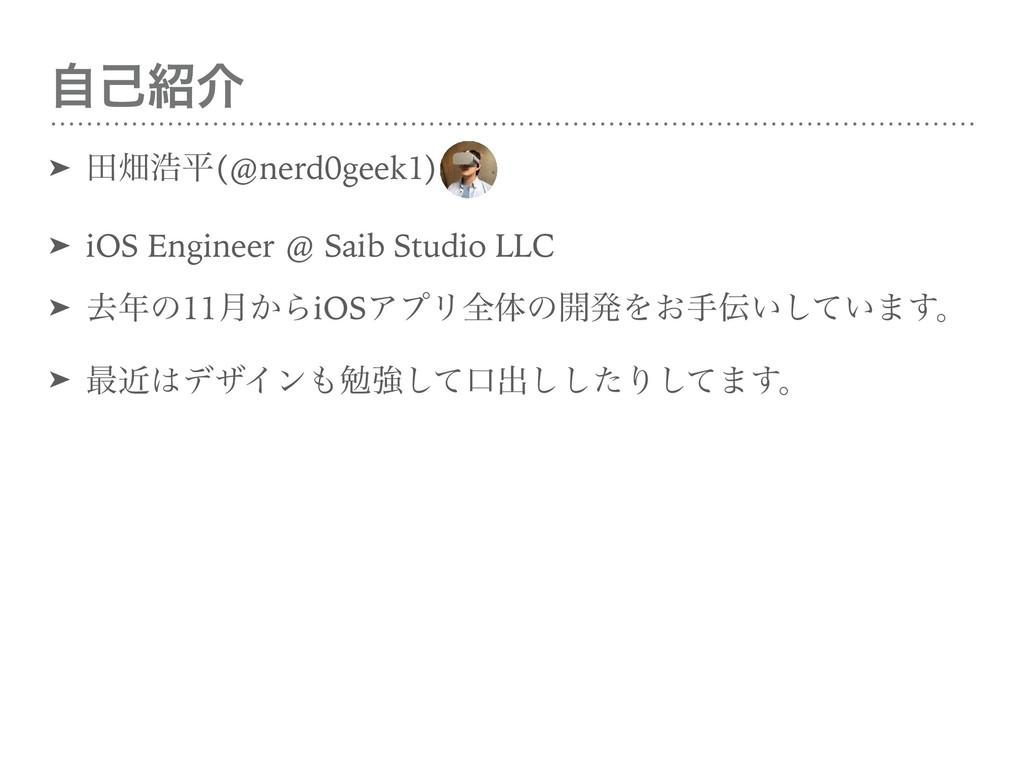 ࣗݾհ ➤ ాാߒฏ(@nerd0geek1) ➤ iOS Engineer @ Saib ...