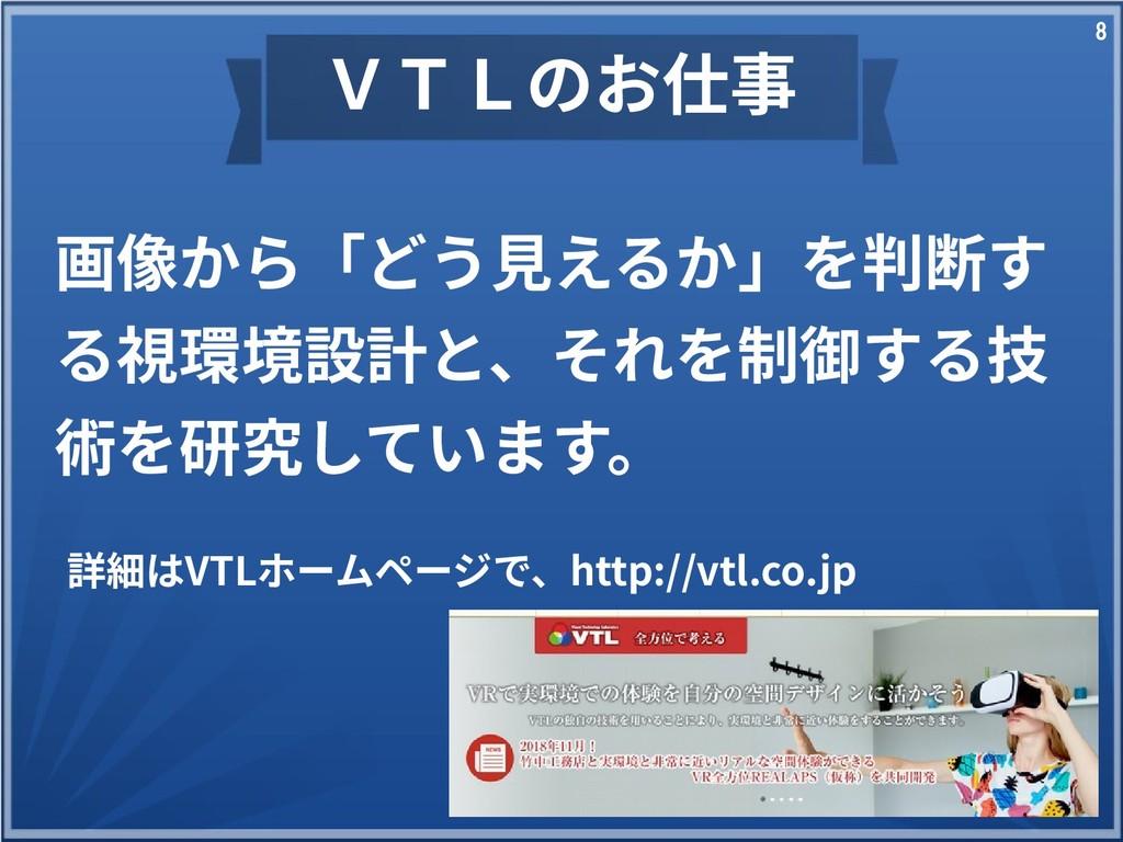 8 VTLのお仕事の町お仕事仕事 画像から「どう見えから「どう見えるか」を判断えるか」を判断す...