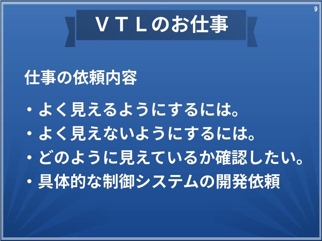9 VTLのお仕事の町お仕事仕事 ・よく見えるようにす見えるか」を判断えるようにするには。 ・...