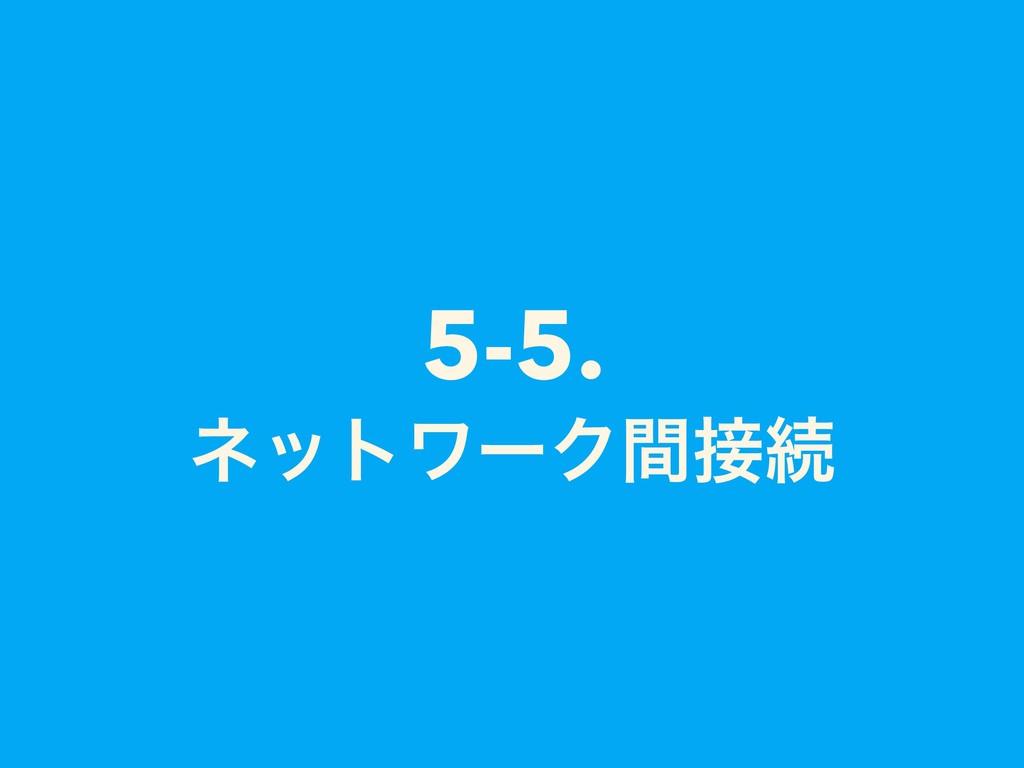5-5. ωοτϫʔΫؒଓ