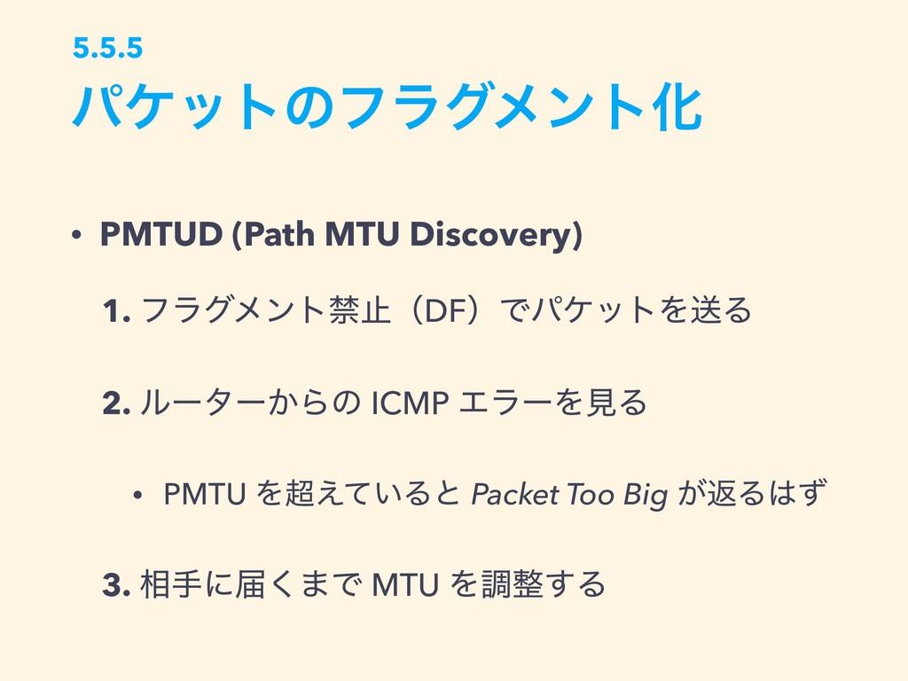 ύέοτͷϑϥάϝϯτԽ 5.5.5 • PMTUD (Path MTU Discovery)...
