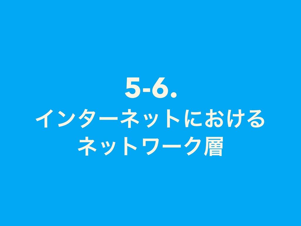 5-6. Πϯλʔωοτʹ͓͚Δ ωοτϫʔΫ