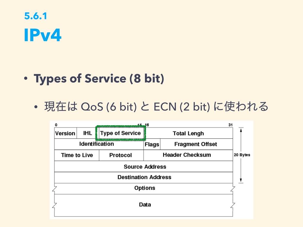 IPv4 5.6.1 • Types of Service (8 bit) • ݱࡏ QoS...