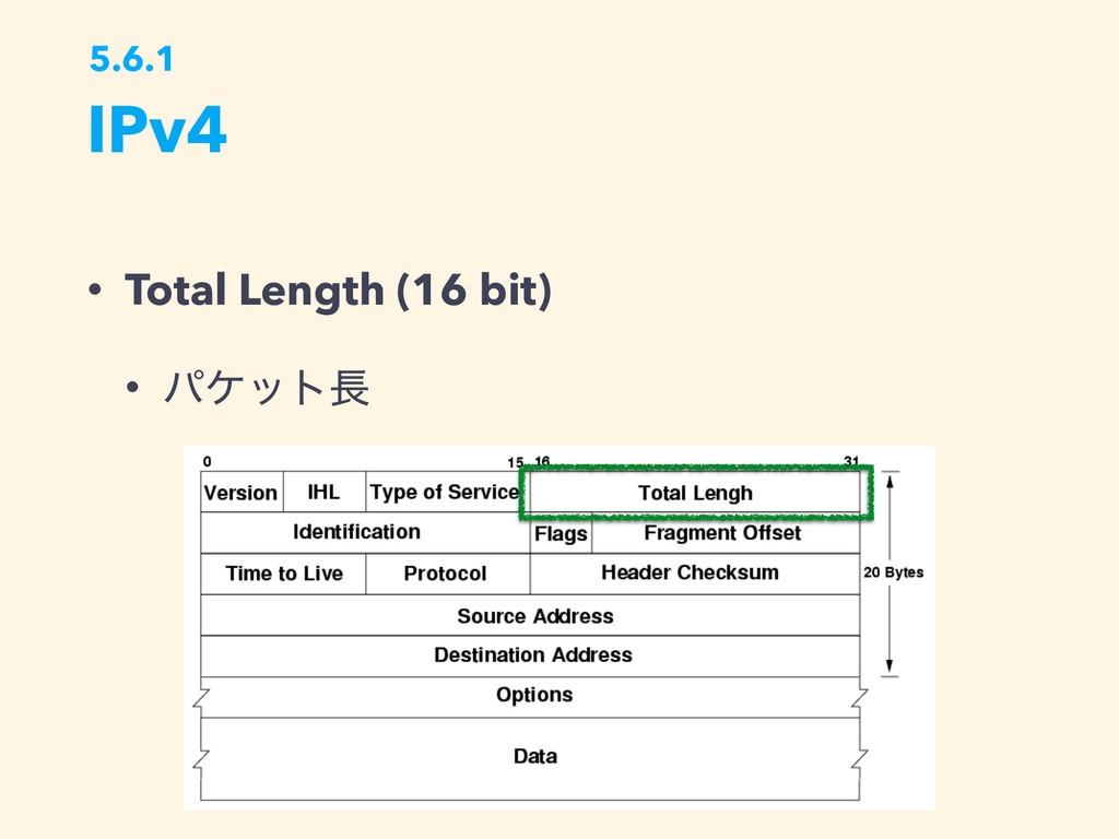 IPv4 5.6.1 • Total Length (16 bit) • ύέοτ