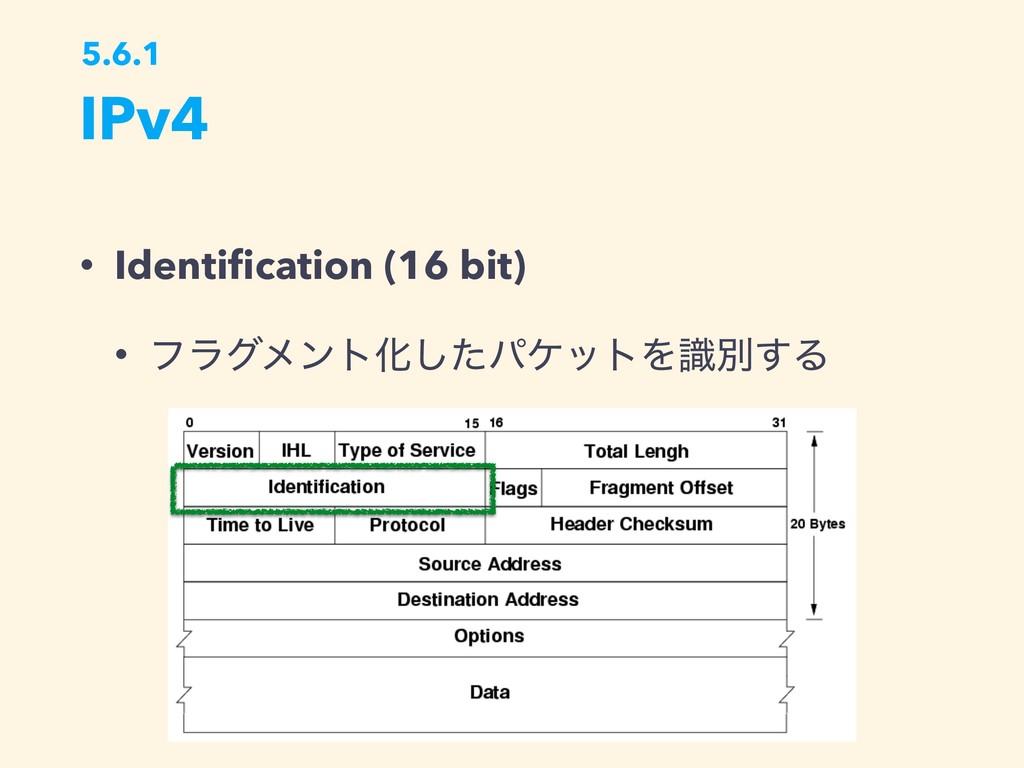 IPv4 5.6.1 • Identification (16 bit) • ϑϥάϝϯτԽͨ͠...
