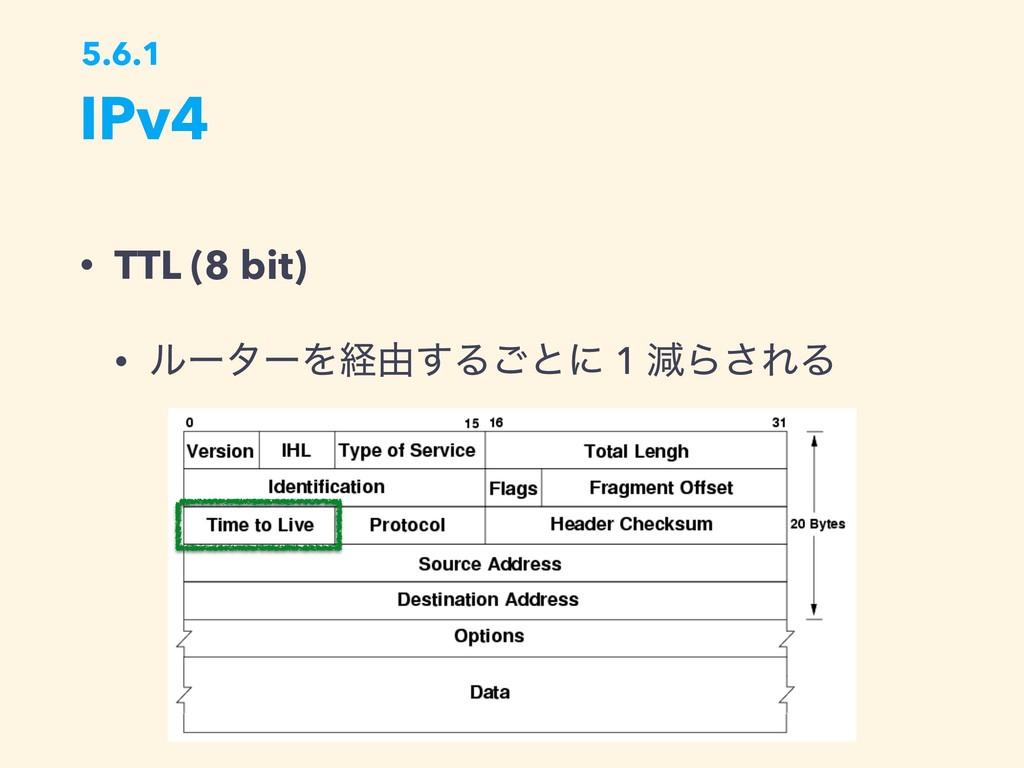 IPv4 5.6.1 • TTL (8 bit) • ϧʔλʔΛܦ༝͢Δ͝ͱʹ 1 ݮΒ͞ΕΔ