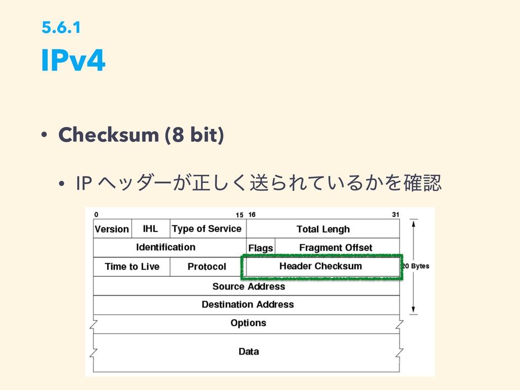 IPv4 5.6.1 • Checksum (8 bit) • IP ϔομʔ͕ਖ਼͘͠ૹΒΕͯ...