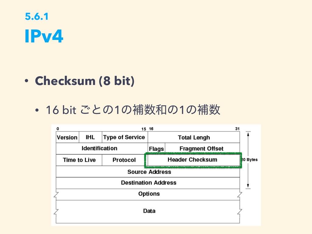 IPv4 5.6.1 • Checksum (8 bit) • 16 bit ͝ͱͷ1ͷิ...