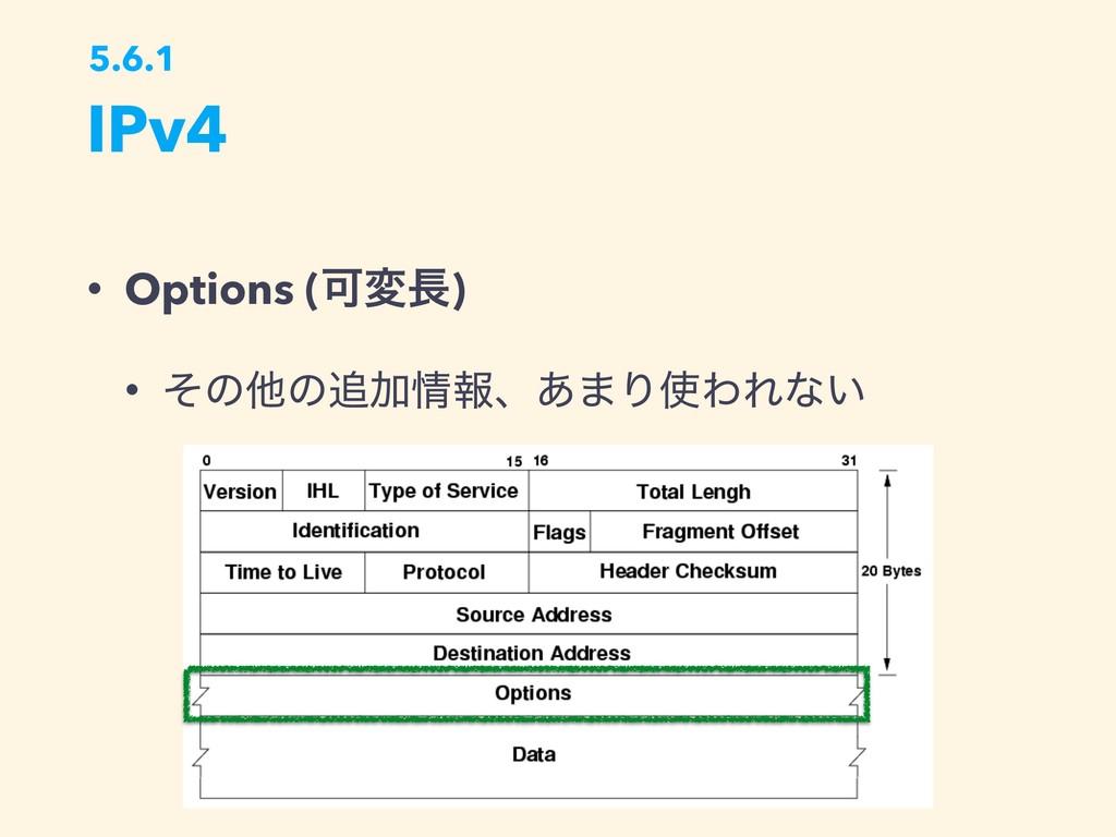 IPv4 5.6.1 • Options (Մม) • ͦͷଞͷՃใɺ͋·ΓΘΕͳ͍