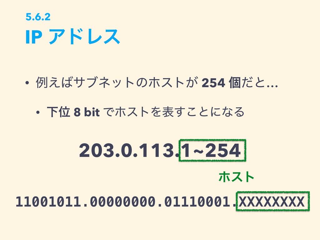 • ྫ͑αϒωοτͷϗετ͕ 254 ݸͩͱ… • ԼҐ 8 bit ͰϗετΛද͢͜ͱʹͳ...