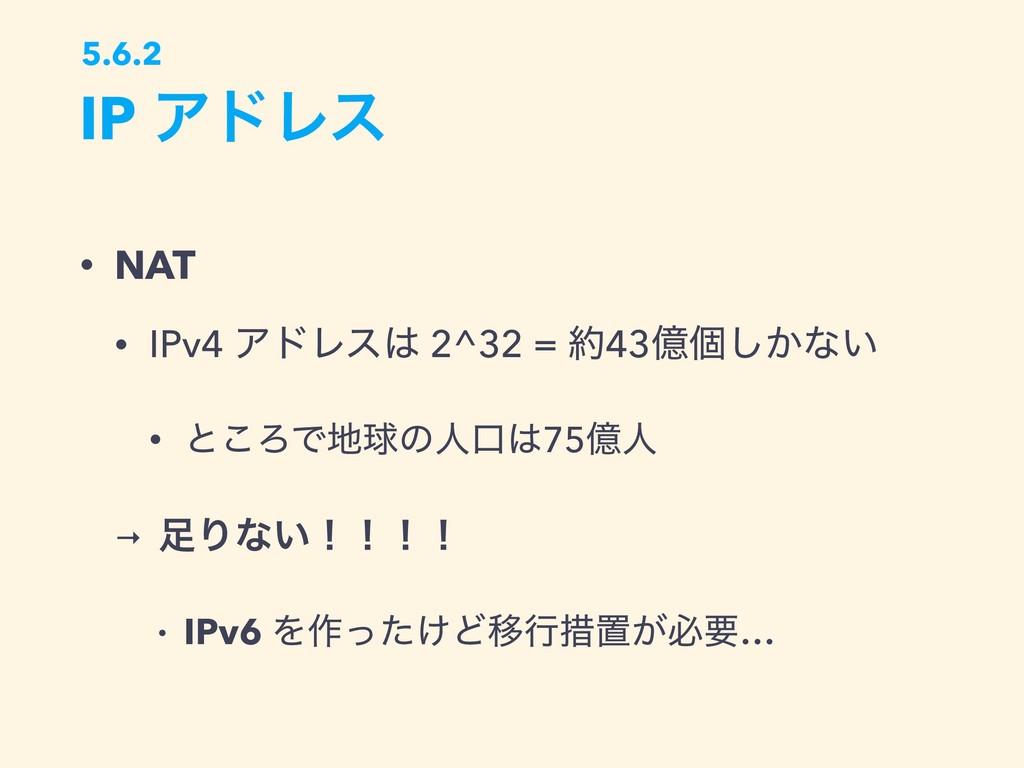 • NAT • IPv4 ΞυϨε 2^32 = 43ԯݸ͔͠ͳ͍ • ͱ͜ΖͰٿͷਓޱ...