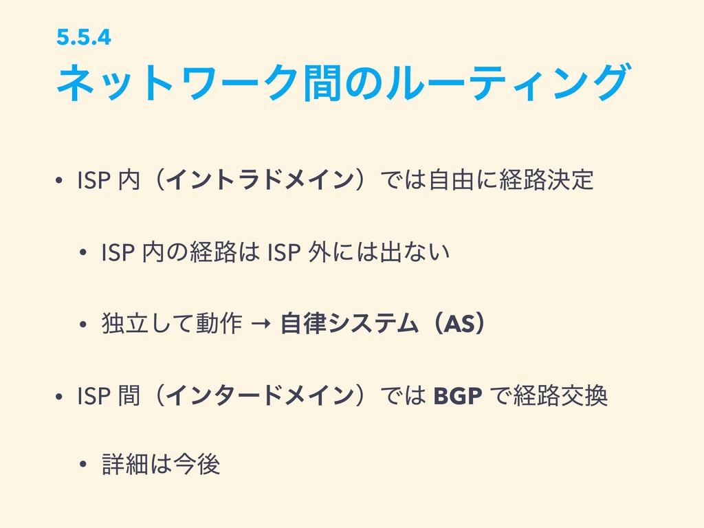 ωοτϫʔΫؒͷϧʔςΟϯά 5.5.4 • ISP ʢΠϯτϥυϝΠϯʣͰࣗ༝ʹܦ࿏ܾఆ...