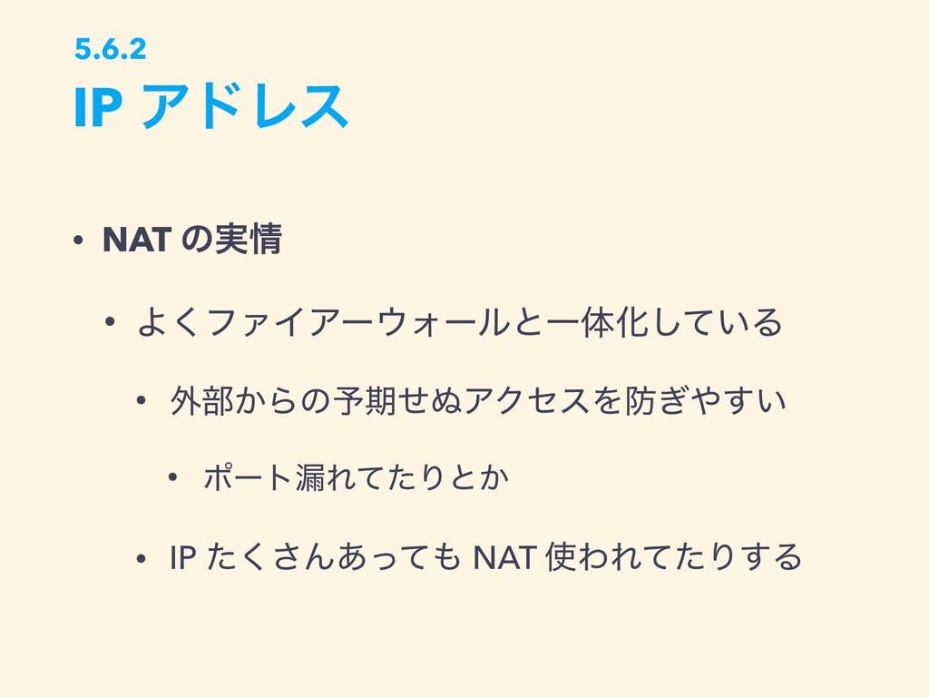 • NAT ͷ࣮ • Α͘ϑΝΠΞʔΥʔϧͱҰମԽ͍ͯ͠Δ • ֎෦͔Βͷ༧ظͤ͵ΞΫηε...