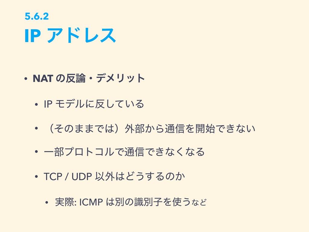 • NAT ͷɾσϝϦοτ • IP Ϟσϧʹ͍ͯ͠Δ • ʢͦͷ··Ͱʣ֎෦͔Β௨৴...