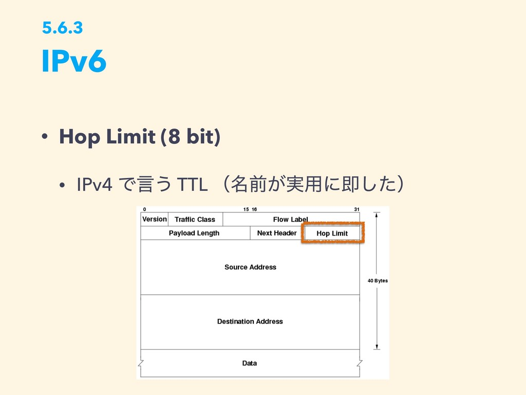 IPv6 5.6.3 • Hop Limit (8 bit) • IPv4 Ͱݴ͏ TTL ʢ...