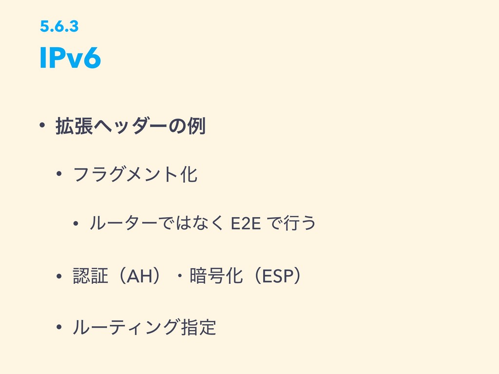 IPv6 5.6.3 • ֦ுϔομʔͷྫ • ϑϥάϝϯτԽ • ϧʔλʔͰͳ͘ E2E ...