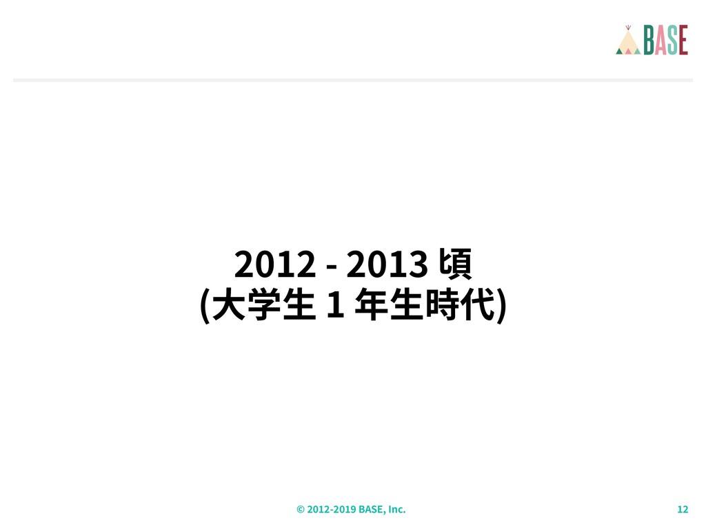 © - BASE, Inc. 2012 - 2013 ( 1 )