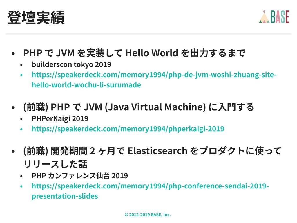 © - BASE, Inc. PHP JVM Hello World builderscon ...