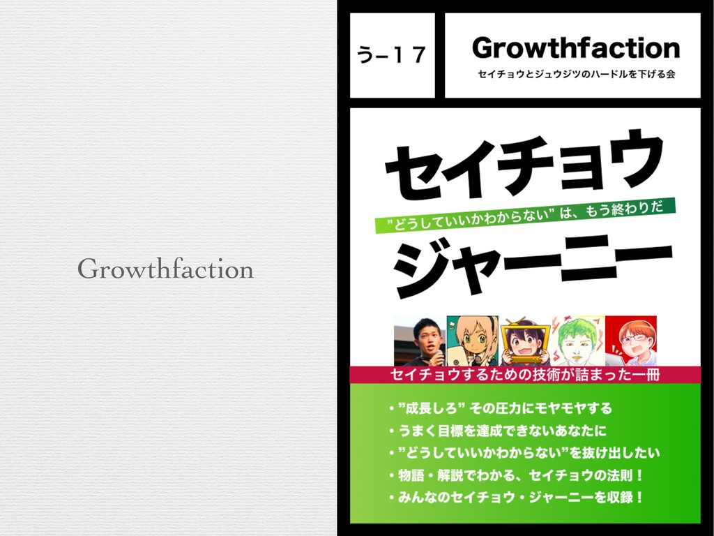 Growthfaction