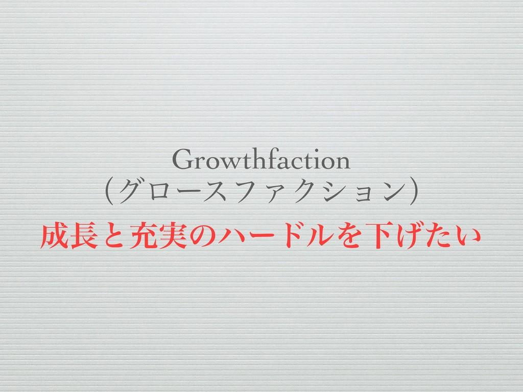 Growthfaction ʢάϩʔεϑΝΫγϣϯʣ ͱॆ࣮ͷϋʔυϧΛԼ͍͛ͨ