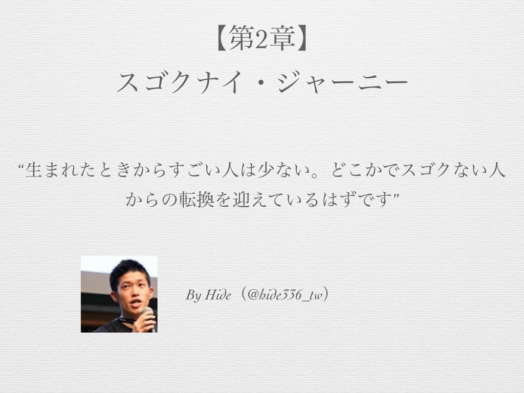 "By Hideʢ@hide336_twʣ ""ੜ·Εͨͱ͖͔Β͍͢͝ਓগͳ͍ɻͲ͔͜ͰεΰΫͳ..."