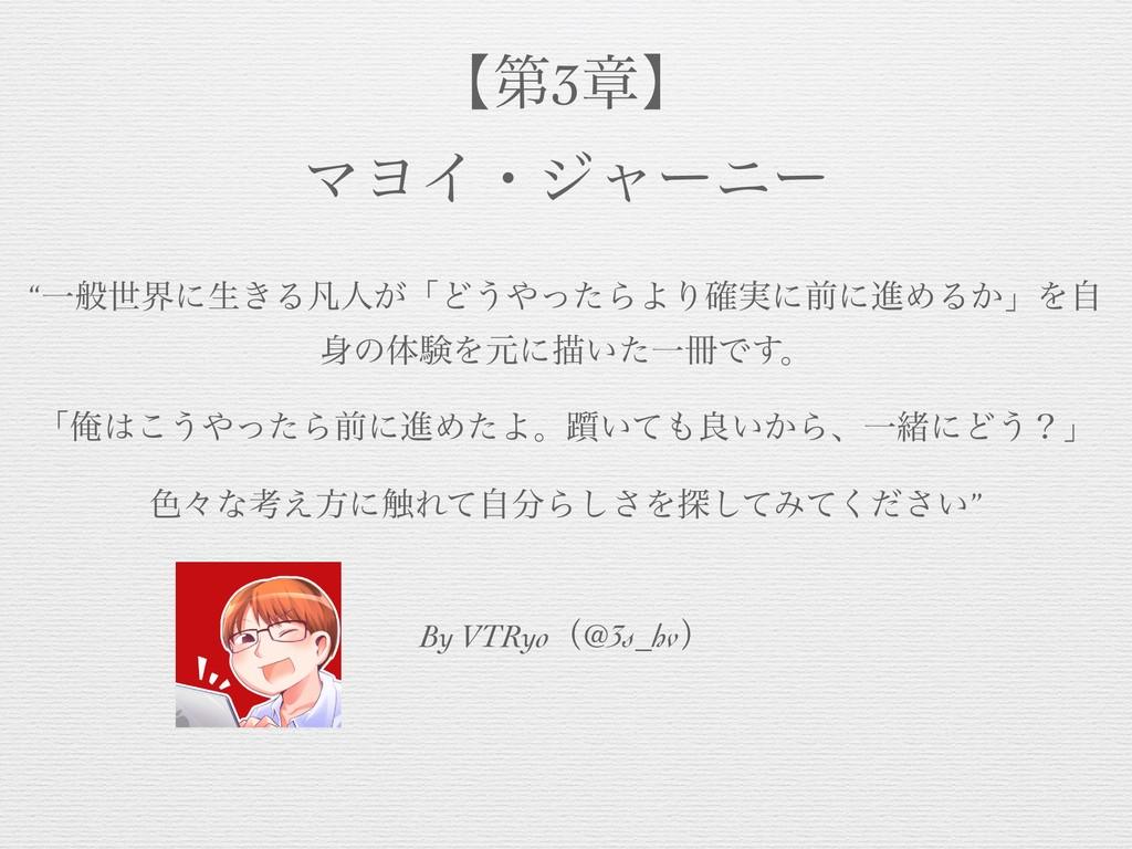"""By VTRyoʢ@3s_hvʣ """"Ұൠੈքʹੜ͖Δຌਓ͕ʮͲ͏ͬͨΒΑΓ࣮֬ʹલʹਐΊΔ͔..."""