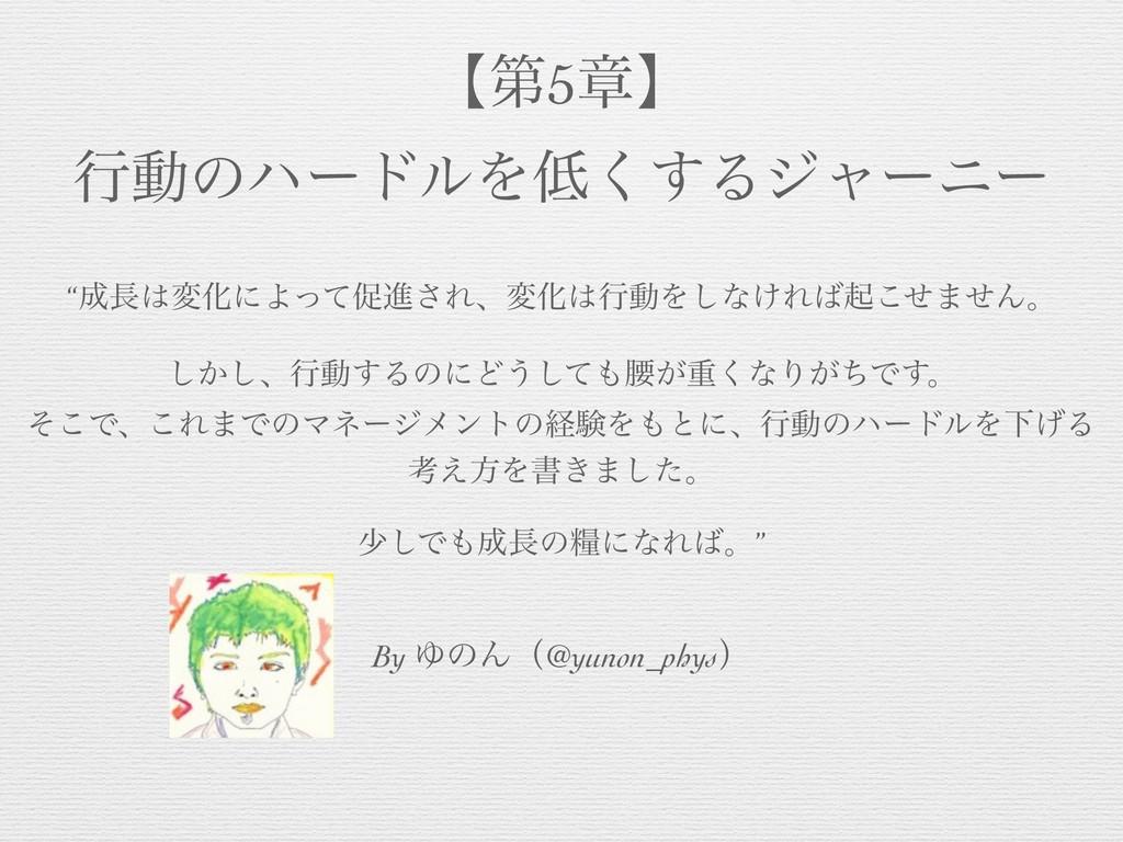 """By ΏͷΜʢ@yunon_physʣ """"มԽʹΑͬͯଅਐ͞ΕɺมԽߦಈΛ͠ͳ͚Εى..."""