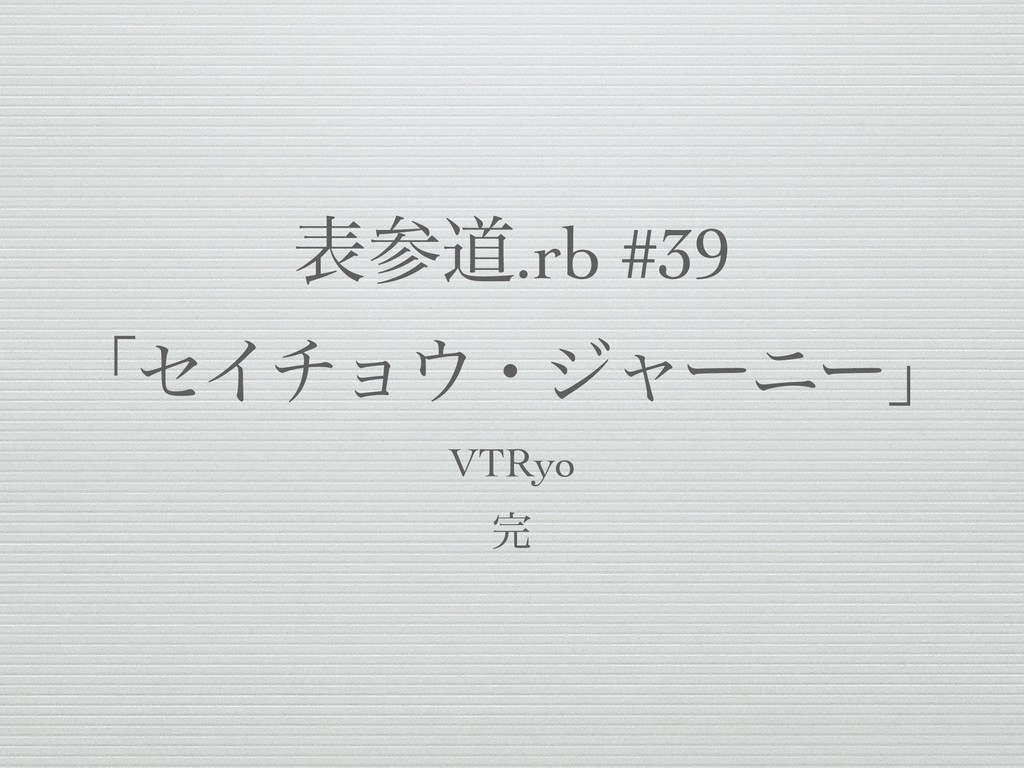 දಓ.rb #39 ʮηΠνϣɾδϟʔχʔʯ VTRyo 