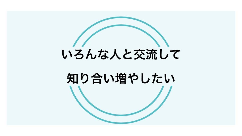͍ΖΜͳਓͱަྲྀͯ͠ Γ߹͍૿͍ͨ͠