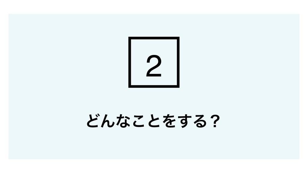ͲΜͳ͜ͱΛ͢Δʁ 2