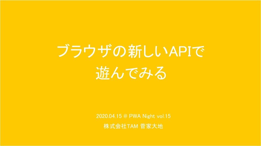 2020.04.15 @ PWA Night vol.15 株式会社TAM 菅家大地 ブラ...