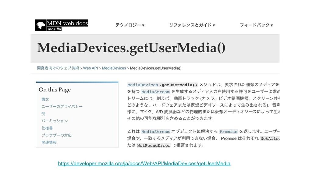 https://developer.mozilla.org/ja/docs/Web/API/M...