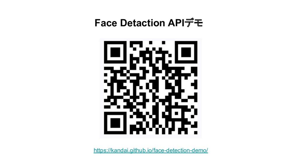 Face Detaction APIデモ https://kandai.github.io/f...