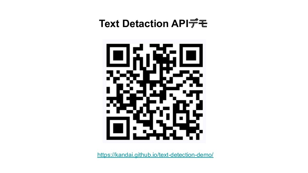 Text Detaction APIデモ https://kandai.github.io/t...