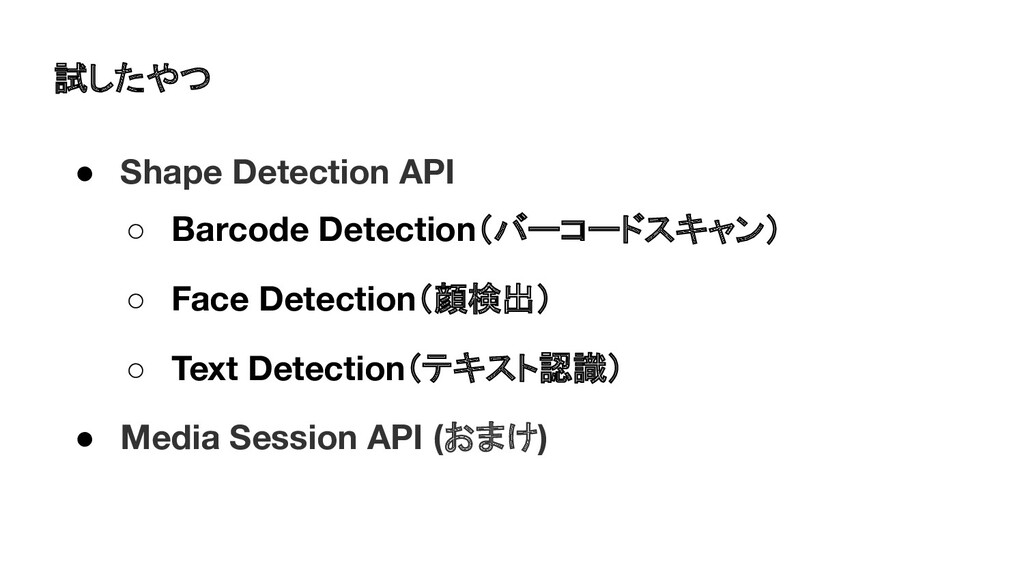 ● Shape Detection API ○ Barcode Detection(バーコード...